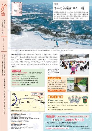 sakae20130102.png