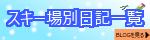 https://www.webdb.co.jp/~atsumi/skimemo/index.php?ReportList